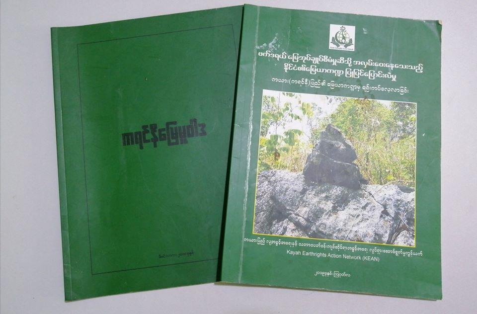 Land Management Under Federalism: Not Possible Under Current System